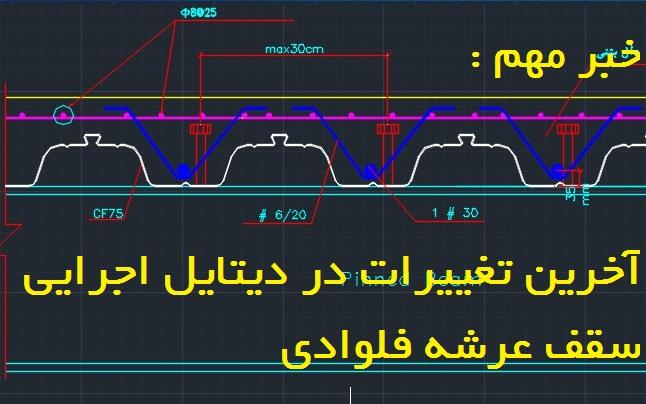 دیتایل جدید سقف عرشه فولادی