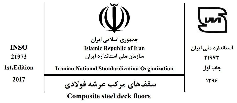 نسخه اول آیین نامه استاندارد ملی عرشه فولادی ایران شماره 21973