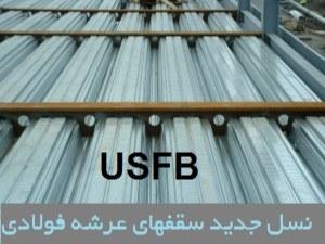 USFB نسل جدید سقفهای عرشه فولادی