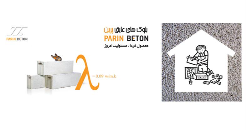 جزئیات آئین نامه ای اتصال دیوارها با بلوک های سبک بتنی اتوکلاو شده ( پرین ) در سازه های عرشه فولادی