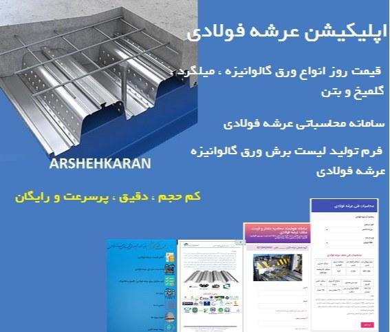 ARSHEHFOOLADI.AP