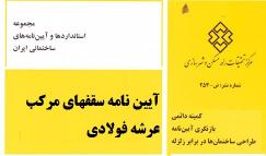 نسخه نهایی استاندارد ملی عرشه فولادی