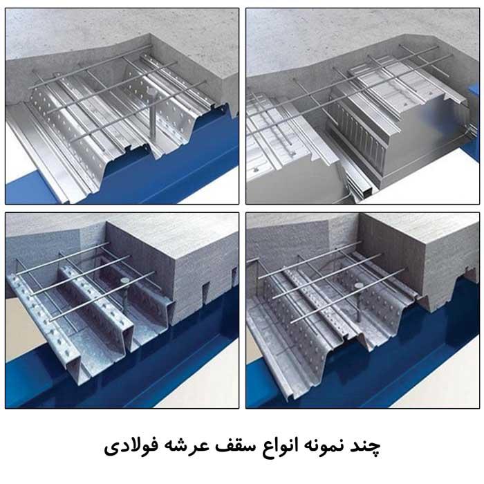 چند نمونه انواع سقف عرشه فولادی
